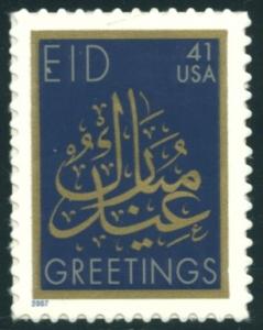 US Stamp Gallery >> Eid Mubarak