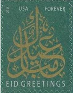 US Stamp Gallery >> Eid